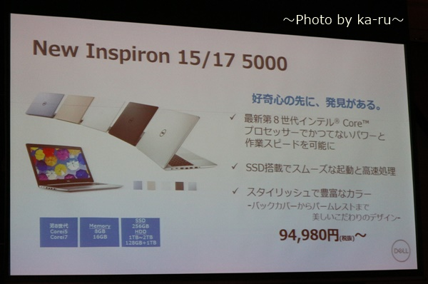 DELL(デル)新製品発表会2017_New inspiron 15/17 5000_01