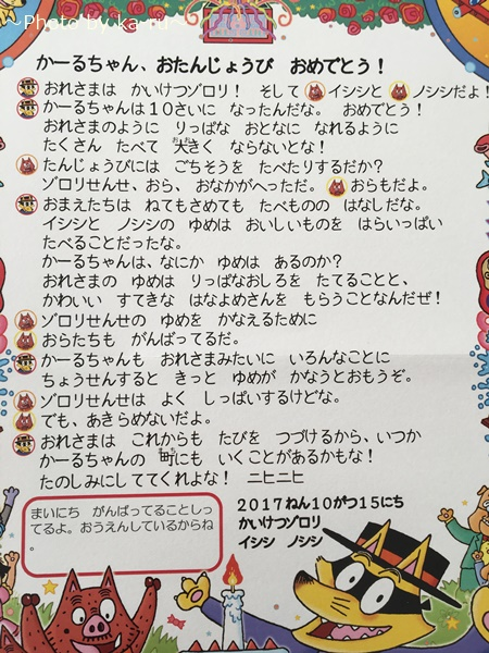 キャラレター_かいけつゾロリからの手紙_K009