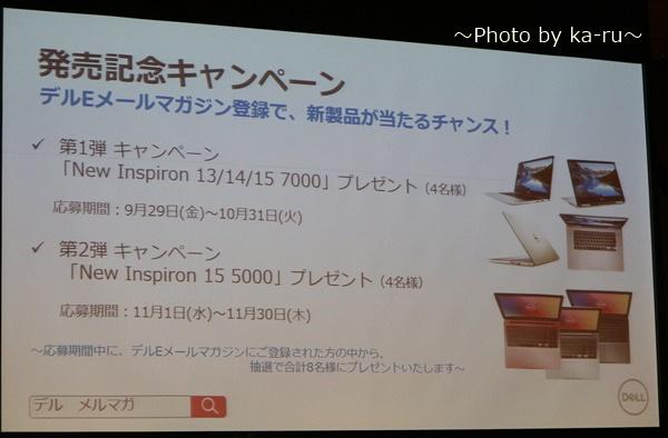 DELL(デル)新製品発表会2017_06