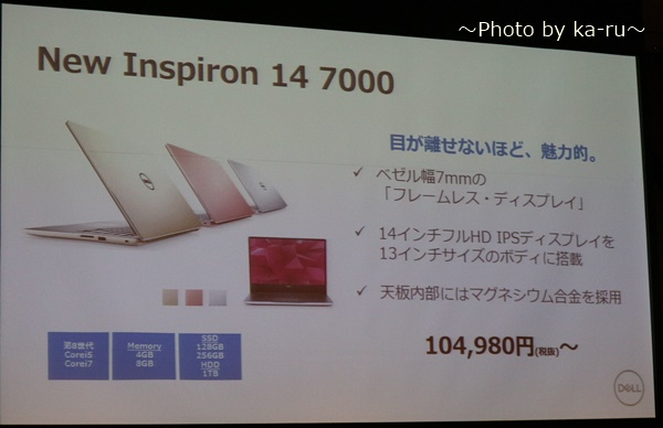 DELL(デル)新製品発表会2017_New inspiron 14 7000_01