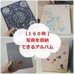 【160枚 】写真を収納できるアルバム ミニラボがステキ