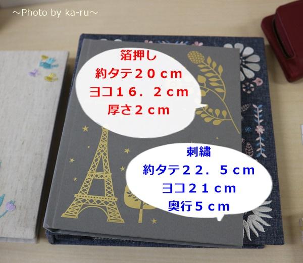 「箔押し・刺繍をあしらった」160枚収納アルバム_ベルメゾン_K001