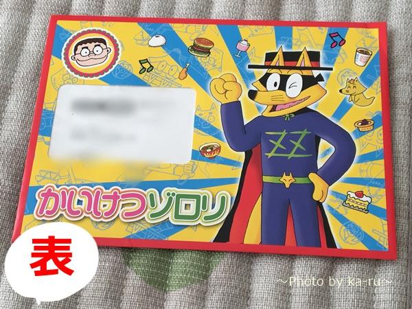 キャラレター_かいけつゾロリからの手紙_K006