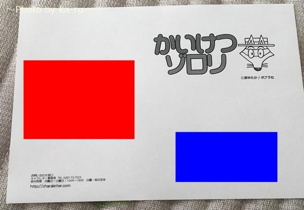 キャラレター_かいけつゾロリからの手紙_K008