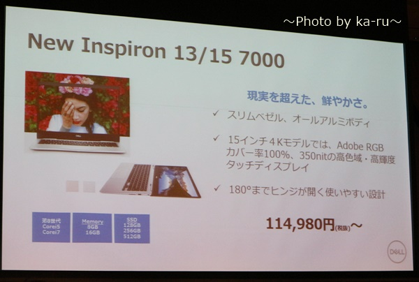 DELL(デル)新製品発表会2017_New Inspiron 13/15 7000_01