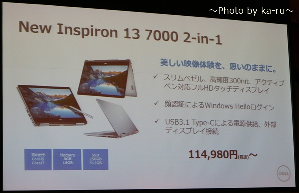 DELL(デル)新製品発表会2017_New Inspiron 13 7000 2-in-1_01