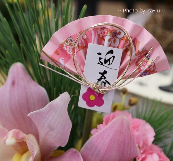 お正月 とらや「干支小形羊羹5本入」とアレンジメントのセット-日比谷花壇のアレンジメント水引扇ピック