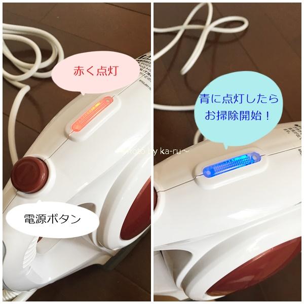 ショップジャパン「ラクラシー スチームクリーナー」_電源ボタン
