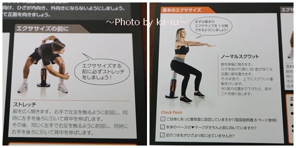 ショップジャパンのスクワットマジック_エクササイズガイド