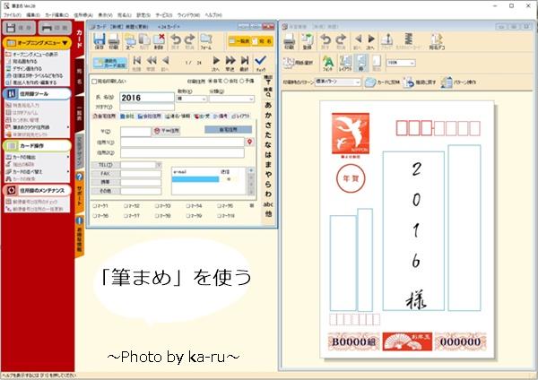 筆まめ_「筆まめ」を使う画面