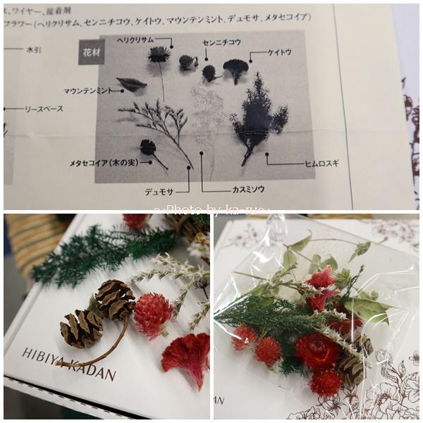 日比谷花壇のクリスマス・お正月2WAY手作りリースキット_花材2