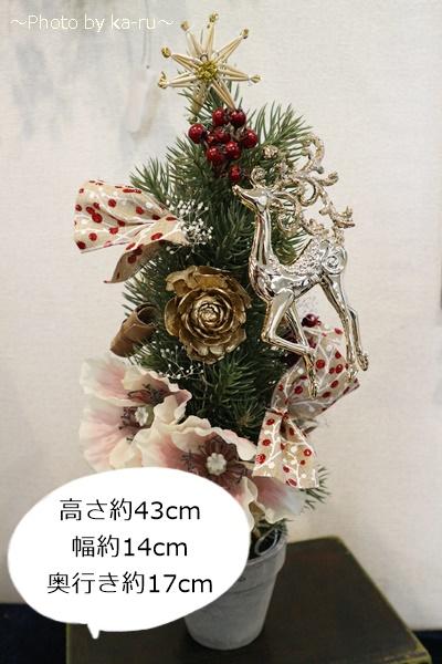 クリスマス アーティフィシャル」ツリー日比谷花壇_大きさ
