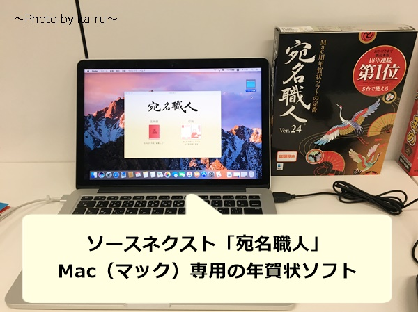 「宛名職人」Mac(マック)専用の年賀状ソフト