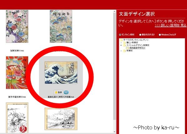 筆まめ_スペシャルデザイン年賀状
