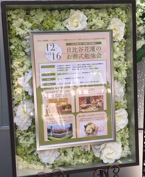 日比谷花壇のお葬式勉強会4