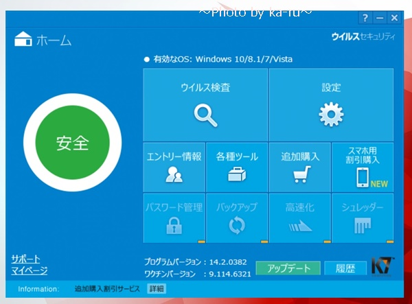 ZERO ウイルスセキュリティ-ホーム画面