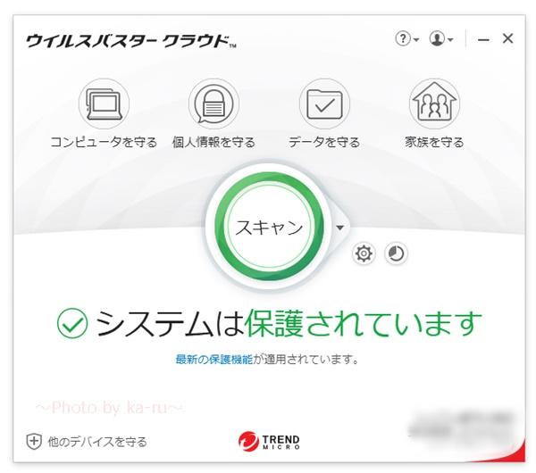 ウイルスバスターメイン画面