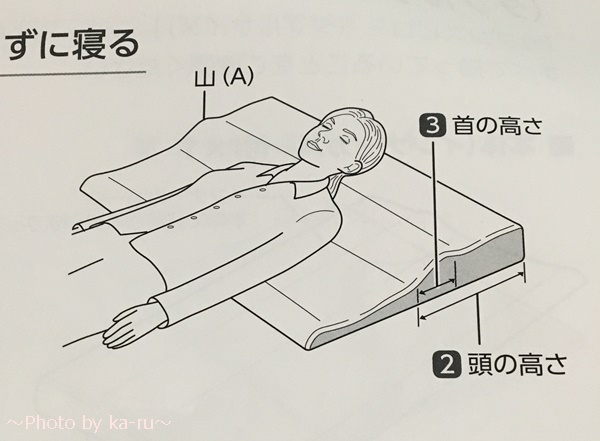 ショップジャパン「トゥルースリーパー セブンスピロー」レビュー_自分が寝やすい高さにする方法