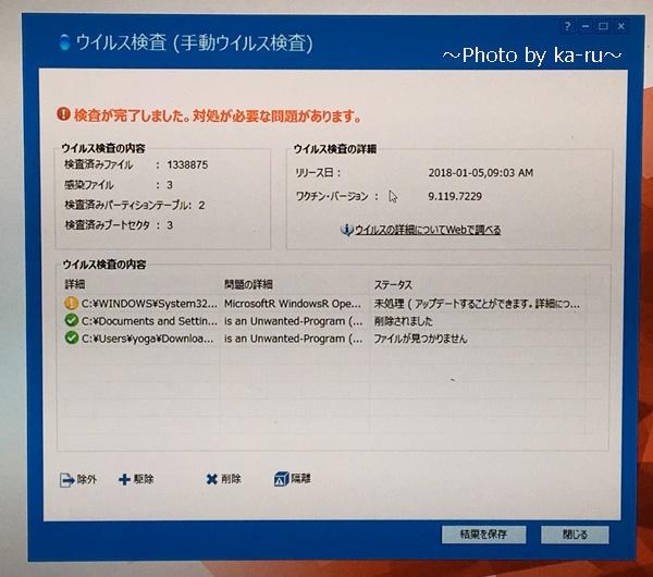 ZERO ウイルスセキュリティ-ホーム画面-ウイルス検査