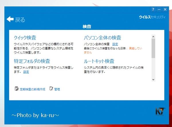 ZERO ウイルスセキュリティ-ホーム画面2