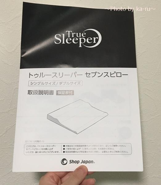 ショップジャパン「トゥルースリーパー セブンスピロー」レビュー_取扱説明書