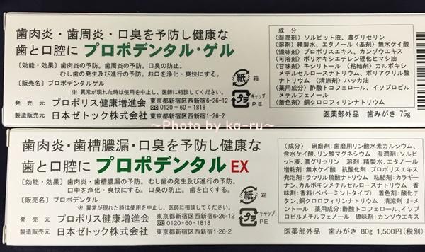 「プロポデンタルEX」と「プロポデンタルゲル」の違い_研磨剤