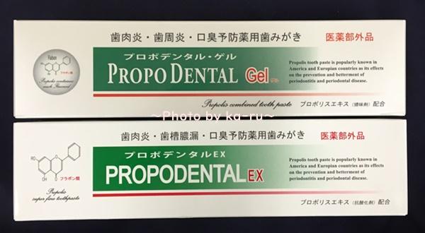 「プロポデンタルEX」と「プロポデンタルゲル」の違い