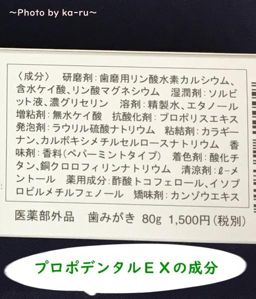 プロポデンタルEX_成分