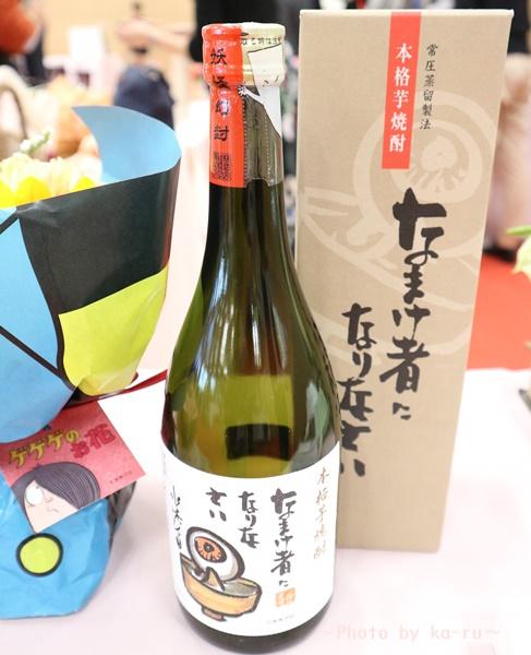 日比谷花壇父の日お酒セット_稲田本店芋焼酎1
