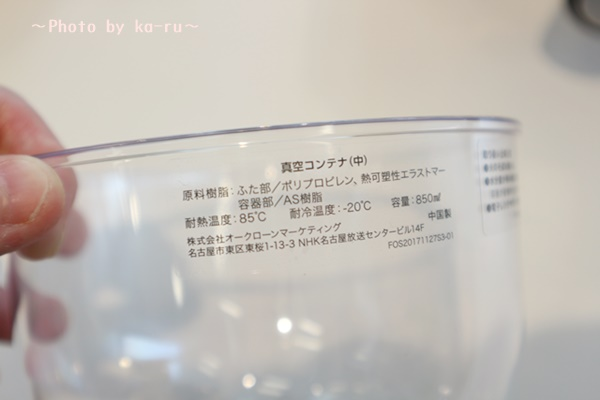 ショップジャパン真空保存容器「FOSA(フォーサ)」_素材
