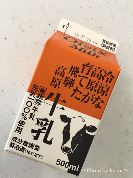 Oisix(オイシックス)のお試し_飛騨高原牛乳