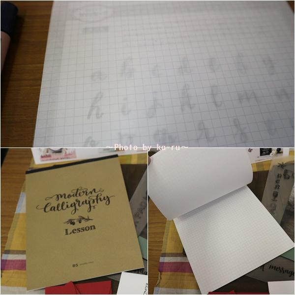 フェリシモ「モダンカリグラフィー」レッスン_テキスト使い方