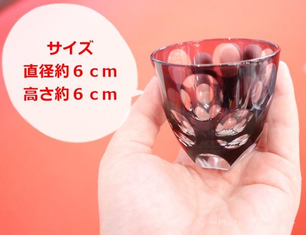 プリザーブドセット「江戸切子ぐいのみ水玉万華鏡」_サイズ