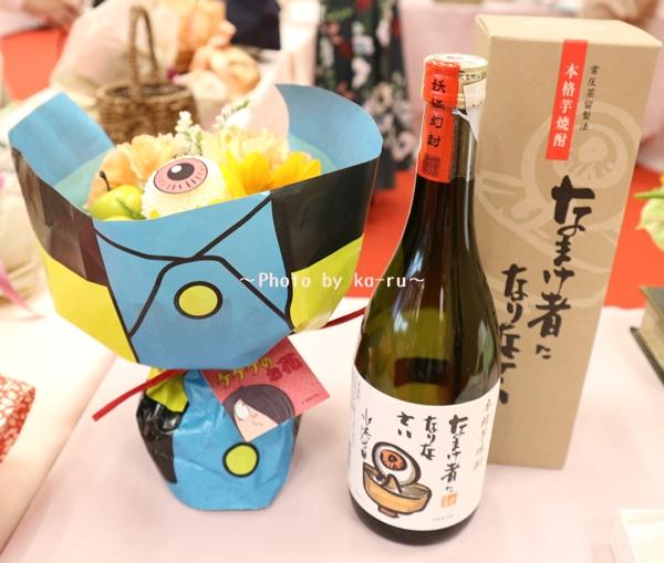 日比谷花壇父の日お酒セット_稲田本店芋焼酎とゲゲゲのお花