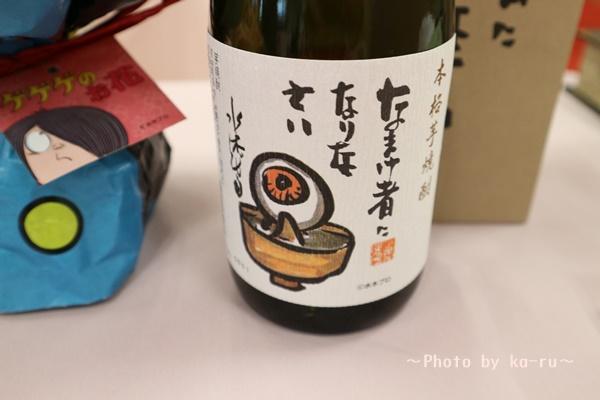 日比谷花壇父の日お酒セット_稲田本店芋焼酎ラベル