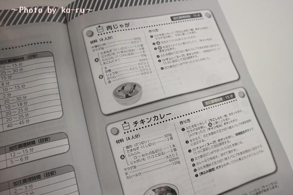 ショップジャパン「プレッシャーキングプロ」_レシピ