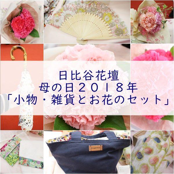【日比谷花壇】母の日小物・雑貨とお花のセット
