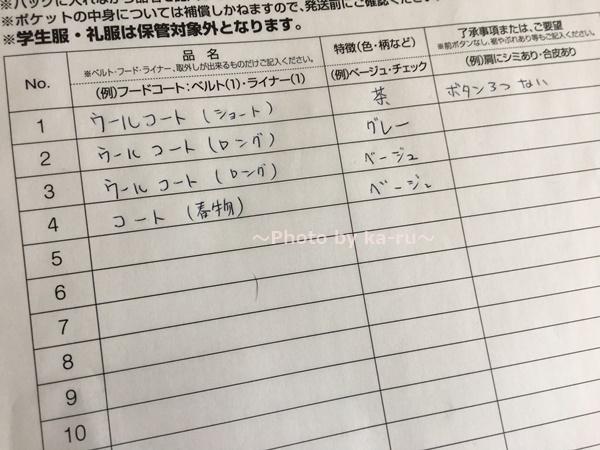 宅配クリーニング「e-DRY」キット_注文書
