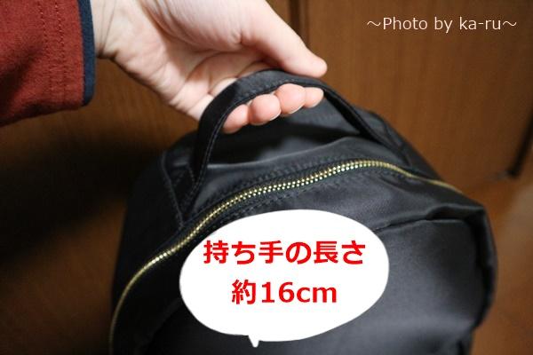 フェリシモ「8ポケットブラックリュック」_持ち手の長さ約16cm