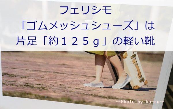 フェリシモ「リブ イン コンフォート 驚きの軽さ! 足に心地よくフィットするゴムメッシュシューズ」_軽い靴