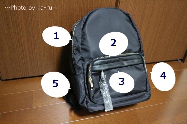 フェリシモ「8ポケットブラックリュック」_前から見るとポケットは5つ