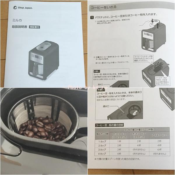 ショップジャパン「ミルカ」コーヒーメーカー_取扱説明書を見ながら設定