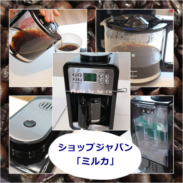 ショップジャパン「ミルカ」コーヒーメーカー_1