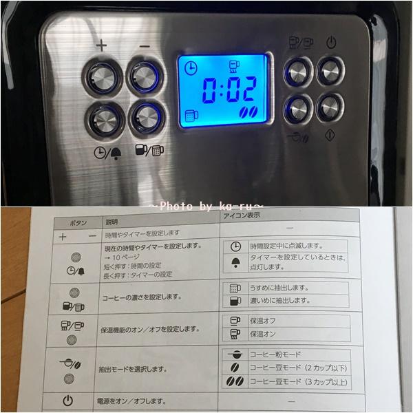 ショップジャパン「ミルカ」コーヒーメーカー_取扱説明書を見ながら設定2