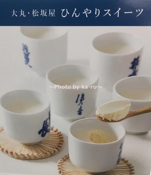 大丸松坂屋お中元_湖のくに生チーズケーキ2