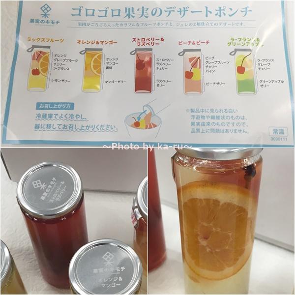 大丸松坂屋お中元_ゴロゴロ果実のデザートポンチ種類