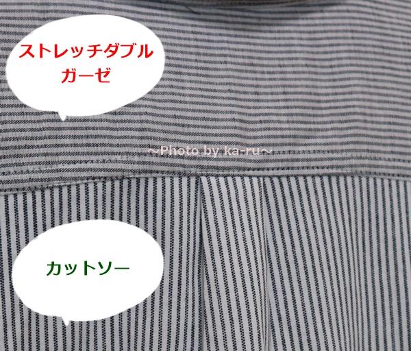 フェリシモの「伸びるシャツ」 ストライプ カットソー ストレッチダブルガーゼ