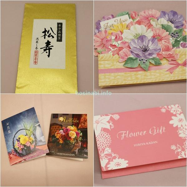 日比谷花壇 敬老の日 お月見 メッセージカード