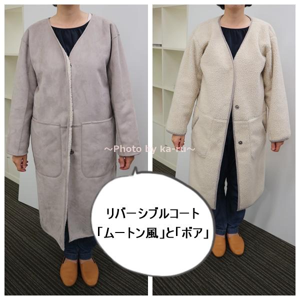 リブ イン コンフォート 軽やかに着られてしっかり暖か リバーシブルムートン風コート 2
