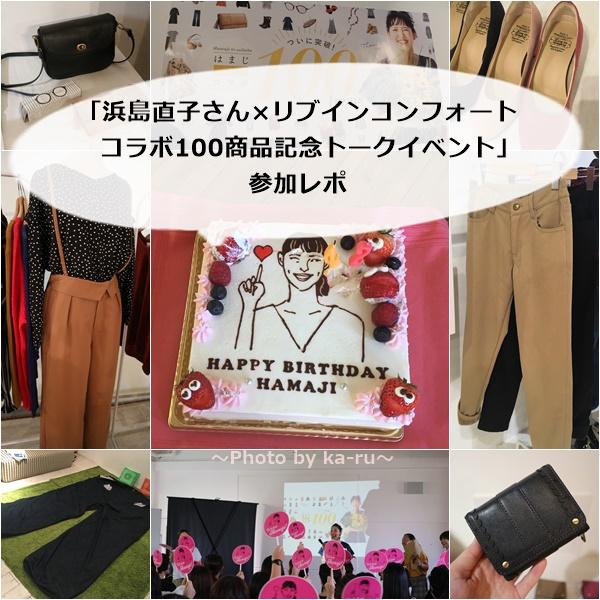 「浜島直子さん×リブインコンフォート コラボ100商品記念トークイベント」参加レポ